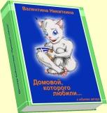 """Скачать е-Книгу """"Домовой, которого любили"""""""